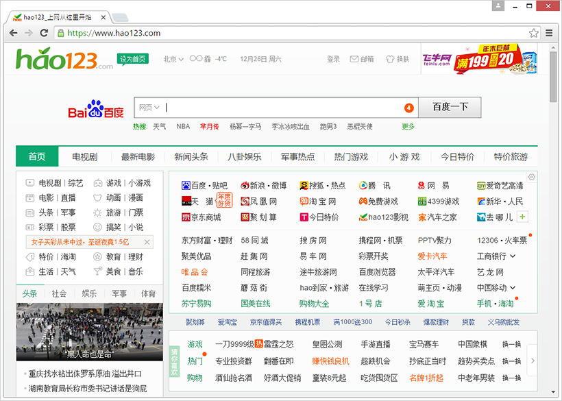 Chinese search provider imposed by MTview.exe adware