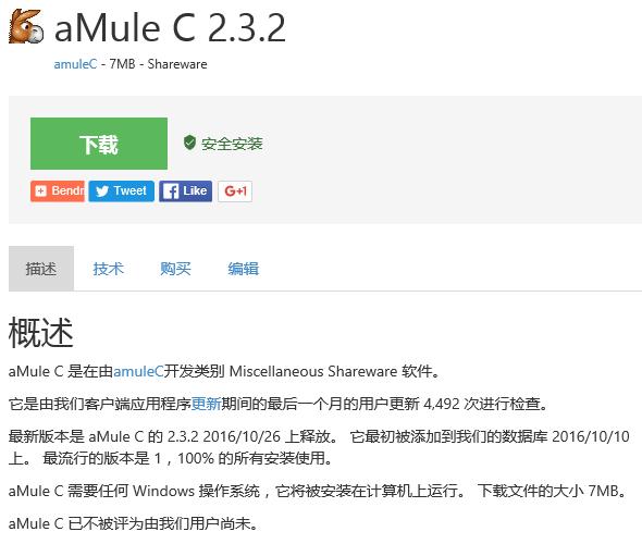 aMuleC app installer
