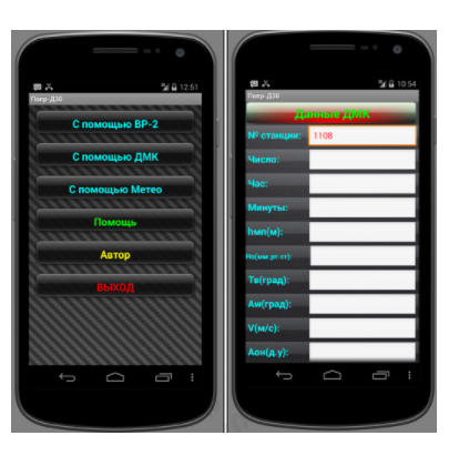 The original 'Попр-Д30' app for Android