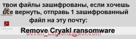Remove and decrypt Cryakl ransomware virus