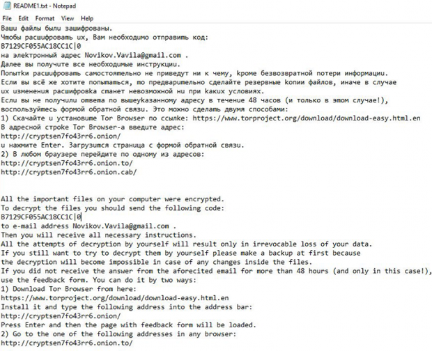 README.txt rescue how-to by Shade ransomware